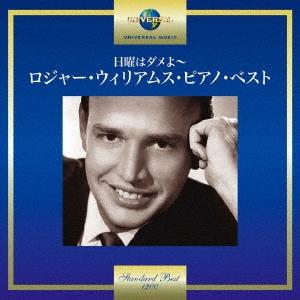 日曜はダメよ~ロジャー・ウィリアムス・ピアノ・ベスト CD