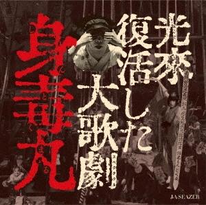 光来復活した大歌劇 『身毒丸』 [DVD+CD] DVD