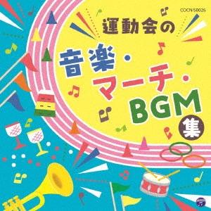 ザ・ベスト 運動会の音楽・マーチ・BGM集 CD