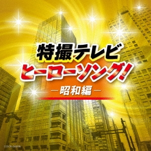 ザ・ベスト 特撮テレビヒーローソング!-昭和編- CD