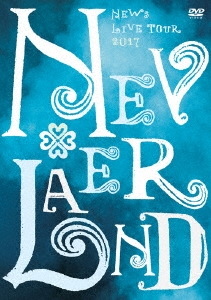 NEWS LIVE TOUR 2017 NEVERLAND<通常盤> DVD