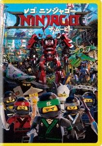 レゴ ニンジャゴー ザ・ムービー DVD