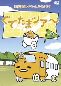 ぐでたまツアー Vol.2 DVD