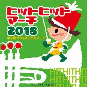 2018 ヒットヒットマーチ 甲子園ブラス&こどもマーチ CD