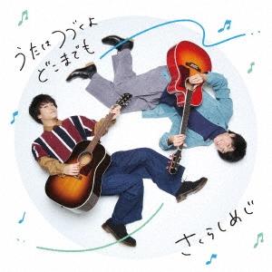 うたはつづくよどこまでも [CD+DVD] 12cmCD Single