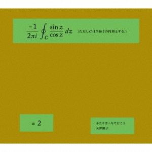 ふたりぼっちで行こう [CD+DVD+ブックレット]<初回限定盤> CD