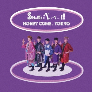 SHAKEなベイベー! 12cmCD Single