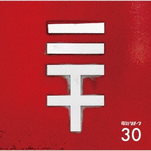 30 [CD+グッズ]<初回生産限定盤> CD