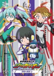 新幹線変形ロボ シンカリオン DVD BOX2<通常版> DVD