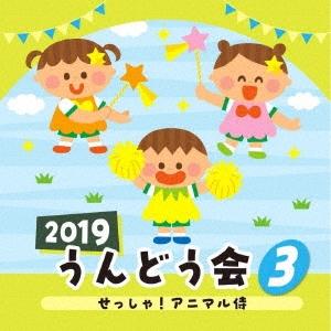 2019 うんどう会 3 せっしゃ!アニマル侍 CD