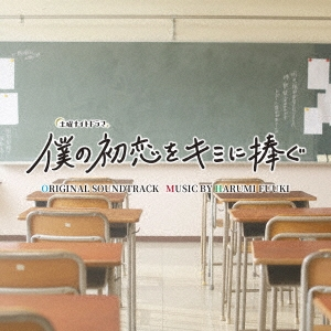 土曜ナイトドラマ 僕の初恋をキミに捧ぐ オリジナル・サウンドトラック CD