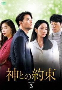 神との約束 DVD-BOX3 DVD