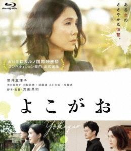 よこがお 特別版 [Blu-ray Disc+DVD] Blu-ray Disc