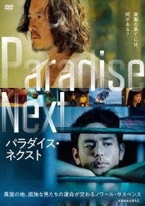 パラダイス・ネクスト DVD