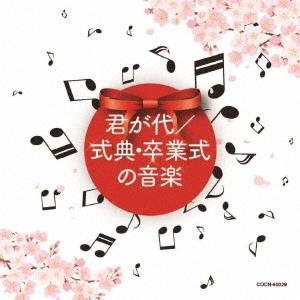 君が代/式典・卒業式の音楽 CD