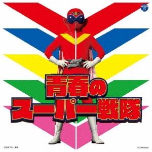 青春のスーパー戦隊 CD