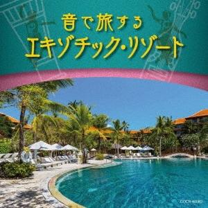 音で旅するエキゾチック・リゾート CD