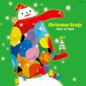 クリスマス・ソングス ベスト オブ ベスト CD