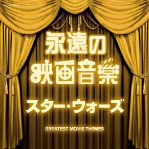 永遠の映画音楽 スター・ウォーズ[COCN-60103]