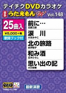 DVDカラオケ うたえもん W (148)[TEBO-11148]