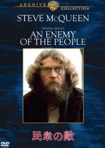 民衆の敵 DVD