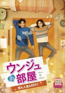 ウンジュの部屋~恋も人生もDIY!~ DVD-BOX DVD