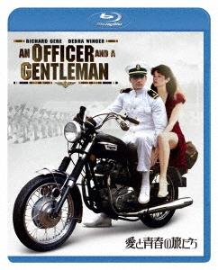 愛と青春の旅だち Blu-ray Disc