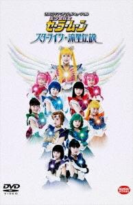 2003サマーミュージカル 美少女戦士セーラームーン スターライツ・流星伝説 DVD