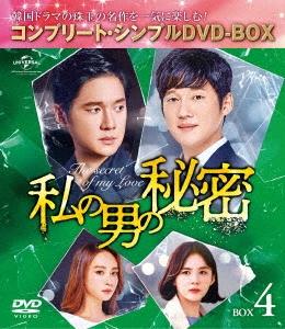 私の男の秘密 BOX4 <コンプリート・シンプルDVD-BOX><期間限定生産版> DVD