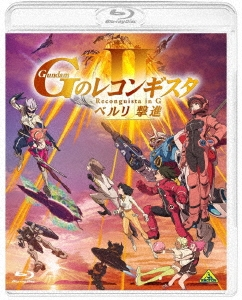劇場版『Gのレコンギスタ II』 「ベルリ 撃進」<通常版> Blu-ray Disc