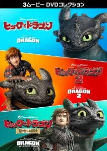 ヒックとドラゴン 3ムービー DVDコレクション DVD