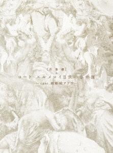 音楽劇「ロード・エルメロイII世の事件簿 -case.剥離城アドラ-」 [Blu-ray Disc+DVD]<完全生産限定版> Blu-ray Disc