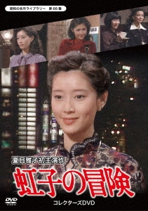 虹子の冒険 コレクターズDVD DVD