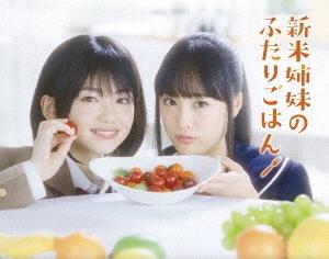 新米姉妹のふたりごはん Blu-ray BOX Blu-ray Disc