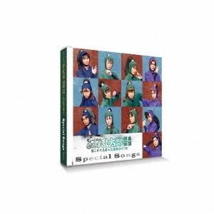 ミュージカル「忍たま乱太郎」第10弾再演~これぞ忍者の大運動会だ!~=Special Songs= CD
