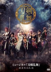 ミュージカル『刀剣乱舞』 〜葵咲本紀〜 DVD