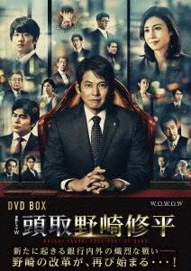 連続ドラマW 頭取 野崎修平 DVD BOX DVD
