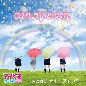 アイくるガールズ/CANDY RAIN/メヒカリナイトフィーバー[DYNA-1028]