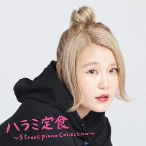 ハラミ定食~Streetpiano Collection~ CD