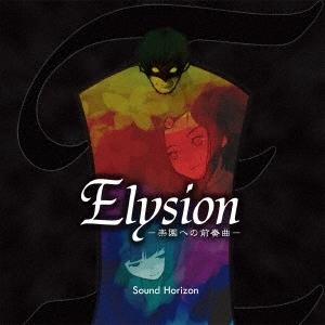 Elysion - 楽園への前奏曲 - Re:Master Production UHQCD