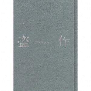 盗作 [CD+小説「盗作」+カセット]<初回限定盤> CD