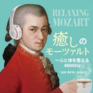 癒しのモーツァルト~心と体を整える4000Hz CD