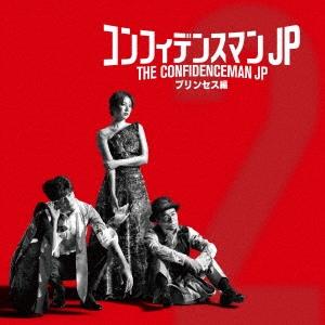 映画「コンフィデンスマンJPプリンセス編」オリジナルサウンドトラック CD