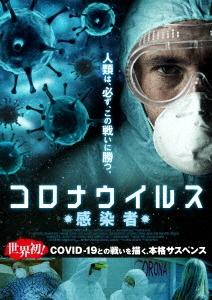 ミテシュ・クマール・パテル/コロナウイルス -感染者-[TMSS-427]