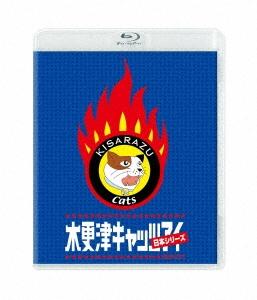 木更津キャッツアイ 日本シリーズ [Blu-ray Disc+DVD] Blu-ray Disc