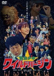 魔法少年☆ワイルドバージン DVD