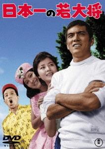 日本一の若大将 DVD