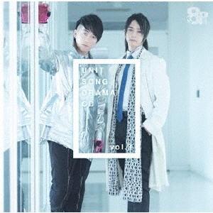 8P ユニットソングドラマCD vol.3 CD