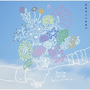 スキマノハナタバ ~Smile Song Sellection~<通常盤> CD