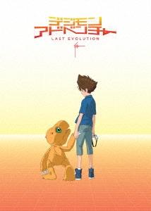 田口智久/デジモンアドベンチャー LAST EVOLUTION 絆[BIBA-3318]